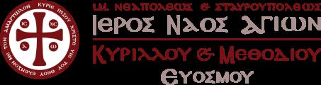 Ιερός Ναός Αγίων Κυρίλλου και Μεθοδίου Εύοσμος Θεσσαλονίκης